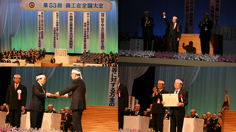 鷲宮商工会が『平成25年度21世紀商工会グランプリ』に選ばれました