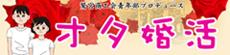 オタク婚活イベント「オタ婚活」サイト
