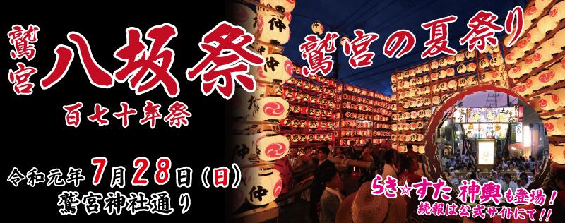 八坂祭「天王様」鷲宮の夏祭り