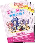 万引き防止キャンペーン らき☆すたコラボクリアファイル